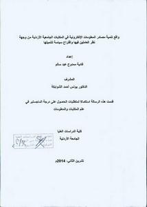واقع تنمية مصادر المعلومات الإلكترونية في المكتبات الجامعية الأردنية من وجهة نظر العاملين فيها واقتراح سياسة لتنميتها