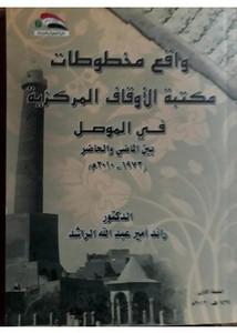 واقع مخطوطات مكتبة اوقاف الموصل تاليف د.رائد امير عبدالله الراشد
