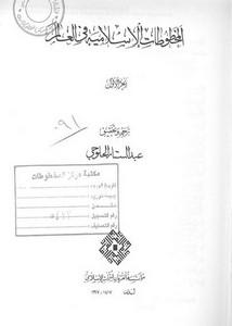 المخطوطات الاسلامية في العالم مراكز مخطوطات ألمانيا 
