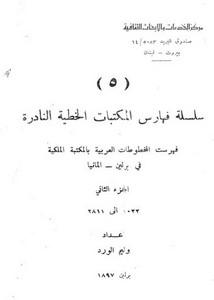 فهرست المخطوطات العربية في المكتبة الملكية في برلين ، ألمانيا - الجزء الثاني