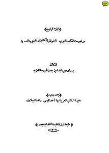 فهرس مخطوطات دار الكتب المصرية