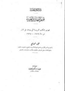فهرس الفهارس العربية