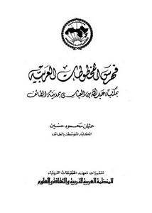 فهرس مخطوطات مكتبة ابن عباس بالطائف