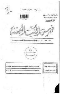 فهرس الكتب المصنفي بالمكتبة المركزية بمكة المكرمة (1) الكتب العربية - فهارس