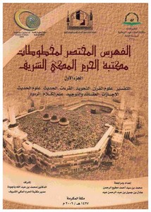 فهرس مخطوطات الحرم المكي