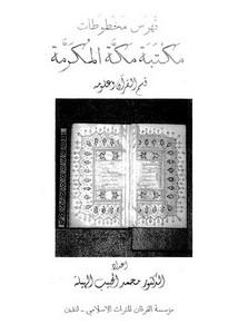 فهرس مخطوطات مكتبة مكة المكرمة قسم القرآن