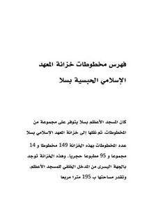 فهرس مخطوطات خزانة المعهد الإسلامي الحبسية بسلا