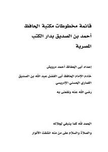 قائمة مخطوطات مكتبة الحافظ أحمد بن الصديق بدار الكتب المصرية