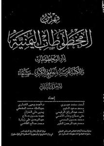 فهرس المخطوطات اليمنية لدار المخطوطات و المكتبة الغربية بالجامع الكبير - صنعاء (المجلد 2