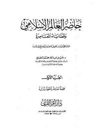 حاضر العالم الإسلامي وقضاياه المعاصرة