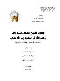 جهود الشيخ محمد رشيد رضا رحمه الله في الدعوة إلى الله تعالى