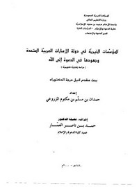 المؤسسات الخيرية في دولة الإمارات العربية المتحدة وجهودها في الدعوة إلى الله