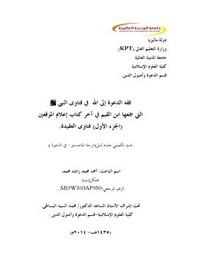 فقه الدعوة إلى الله في فتاوى النبي صلى الله عليه وسلم التي جمعها ابن القيم في آخر كتاب إعلام الموقعين
