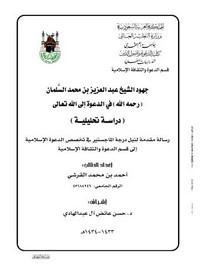 جهود الشيخ عبد العزيز بن محمد السلمان رحمه الله في الدعوة إلى الله تعالى