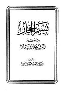 نسيم الحجاز من مسجد الشيخ ابن باز