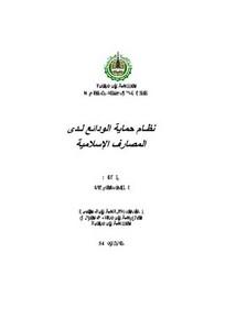 اقتصاد إسلامي – 164 نظام حماية الودائع لدى المصارف الإسلامية