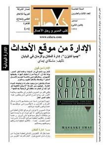 كتاب كايزن pdf