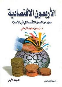 كتاب الثقافة الإسلامية والتحديات المعاصرة pdf