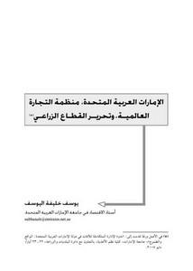الإمارات العربية المتحدة منظمة التجارة العالمية وتحرير القطاع الزراعي يوسف خليفة اليوسف