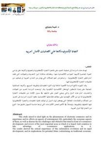 التجارة الالكترونية وآثارها على اقتصاديات الأعمال العربية نعيمة يحياوي