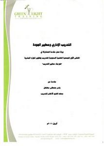 التدريب الإداري ومعايير الجودة ياسر مصطفى مهلهل