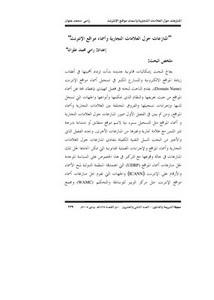المنازعات حول العلامات التجارية وأسماء امواقع الانترنيت رامي محمد علوان