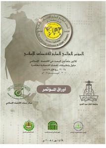 المؤتمر العالمي السابع للاقتصاد الإسلامي الجزء الأول