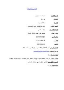 بالتكامل مع نظام JIT في تهيئة المنظمات لاكتساب المزايا التنافسية دور نظام ABC نعيمة محمد يحياوي