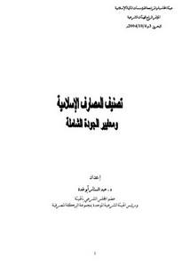 تصنيف المصارف الإسلامية ومعايير الجودة الشاملة – د. عبد الستار أبو غدة