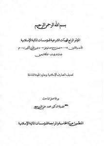 تصنيف المصارف الإسلامية ومعايير الجودة الشاملة – د. محمد علي القري