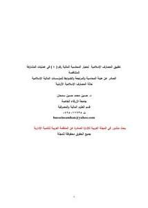 تطبيق المصارف الإسلامية لمعيار المحاسبة المالية رقم 4 في عمليات المشاركة المتناقصة حالة المصارف الإسلامية الأردنية د. حسين سمحان