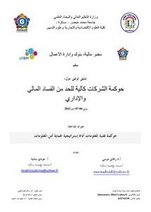 حوكمة تقنية المعلومات أداة إستراتيجية لحماية أمن المعلومات