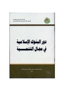 دور البنوك الاسلامية في مجال التنمية