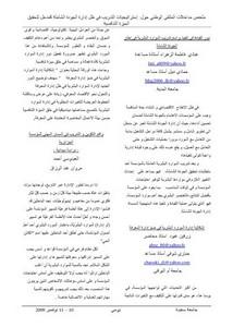 دور القيادة في تنفيذ برامج تدريب الموارد البشرية في اطار الجودة الشاملة عبادي فاطمة الزهراء، حمادي نبيل