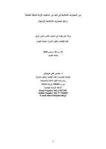دور المصارف الإسلامية في الحد من تداعيات الأزمة المالية العالمية دليل المصارف الإسلامية الأردنية د. حسني علي خريوش
