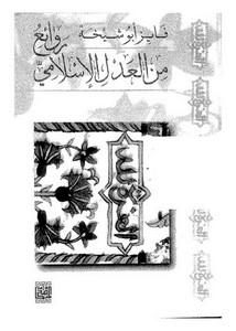 روائع من العدل الاسلامي فايز موسي ابو شيخه