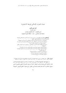 ضمان الودائع في المصارف الإسلامية في الأردن أ.د. منذر قحف