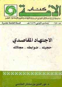 كتاب الاجتهاد المقاصدي حجيته ضوابطه مجالاته د. نور الدين بن مختار الخادمي