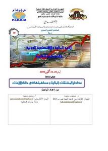 مخاطر المشتقات المالية ومساهمتها في خلق الأزمات د. سحنون محمود و محسن سميرة