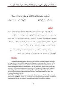 مدخل إدارة الجودة الشاملة في تحقيق أهداف إدارة المعرفة بلقوم فريد، د. لعرج الطاهر