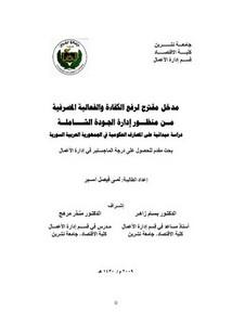 مدخل مقترح لرفع الكفاءة والفعالية المصرفية من منظور إدارة الجودة الشاملة، دراسة ميدانية على المصارف الحكومية في سوريا