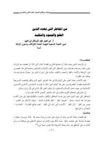 من المخاطر التي تهدد الدين الغلو والجمود والتقليد ابراهيم عبد السلام ابراهيم