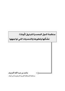 منظمة الدول المصدرة للبترول أوبك نشأتها وتطورها والتحديات التي تواجهها ماجد بن عبد الله المنيف