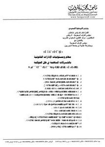 مهام ومسؤوليات الإدارات القانونية بالشركات المساهمة في ظل الحوكمة ماحد محمد قاروب