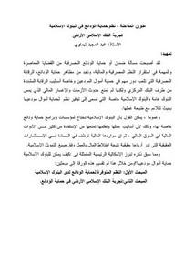 نظام حماية الودائع في البنوك الإسلامية عبد المجيد تيماوي