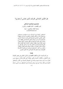 هل التأمين الإسلامي المركب تأمين تعاوني أم تجاري عبد الرحيم عبد الحميد ساعاتي