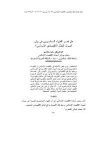 هل قصر الفقهاء المعاصرون في بيان أصول النظام الاقتصادي الإسلامي؟ عبدالرزاق سعيد بلعباس