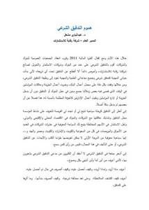 هموم+التدقيق+الشرعي+ +عبدالباري