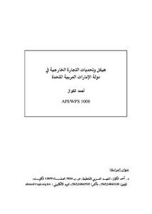 هيكل وتحديات التجارة الخارجية في دولة الإمارات العربية المتحدة