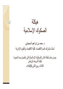 هيكلة الصكوك الإسلامية محمد بن ابراهيم السحيباني